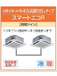 天井カセット形4方向吹出しタイプ スマートエコR P112 同時ツイン 4馬力相当 一発節電