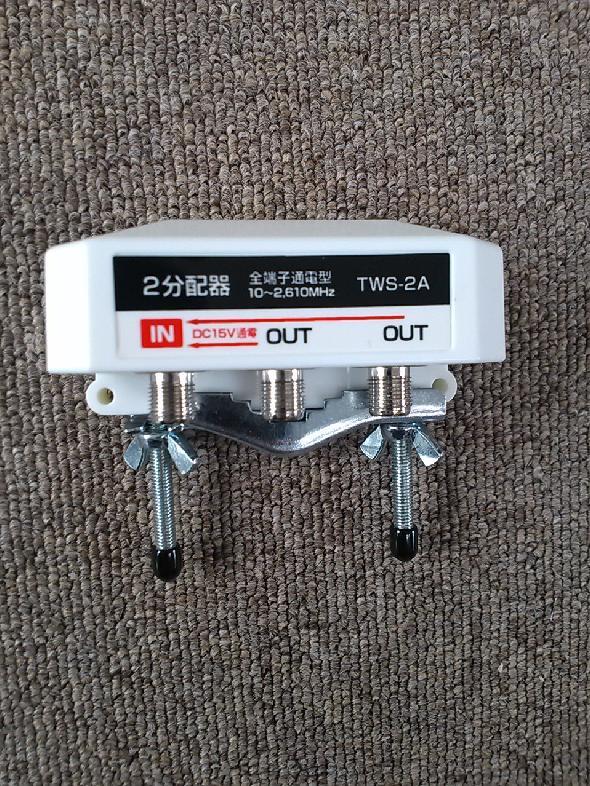 屋外用2分配器 全端子通電型