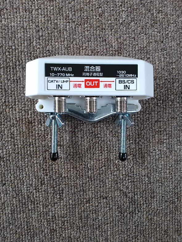 屋外用混合器 全端子通電型