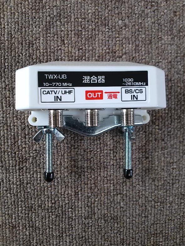 屋外用混合器 1端子通電型