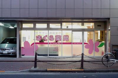 店名を連想させ温かみのあるデザインです。