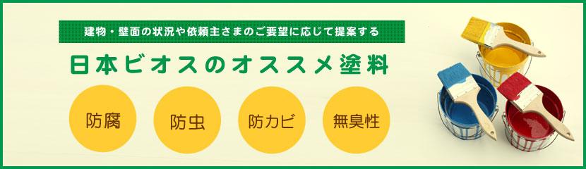 日本ビオスのオススメ塗料