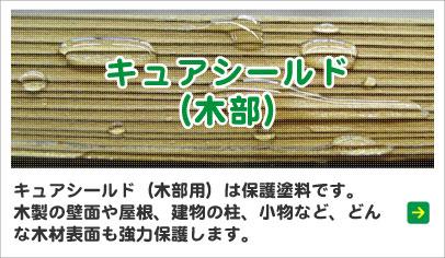 キュアシールド(木部)