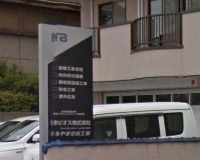 日本ビオス株式会社(社屋外観)