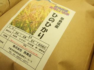 奈良県産 ひのひかり 10kg