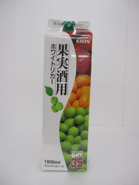 果実酒用 ホワイトリカー 35度