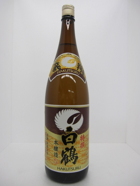 特選 白鶴 本醸造 1.8L