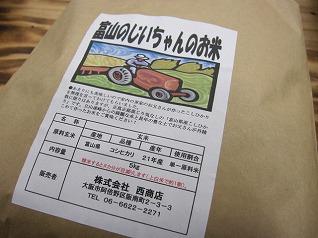 富山のじいちゃんのお米 5kg