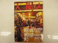 大阪人2010年8月号「体感 昭和町」