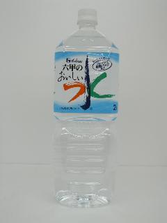ハウス 六甲の水 2L 6本入