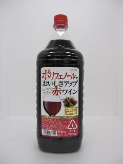 有機酸でおいしさアップ たっぷりサイズの赤ワイン 1.8L
