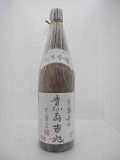 貴仙寿 吉兆 純米吟醸 1.8L