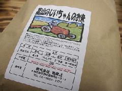 富山のじいちゃんのお米 10kg