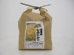 奈良県産 ひのひかり 1kg