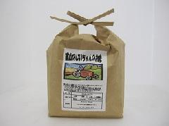 富山のじいちゃんのお米 1kg