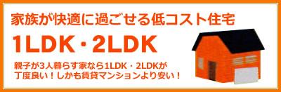 1LDK・2LDK