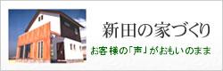 新田の家づくり