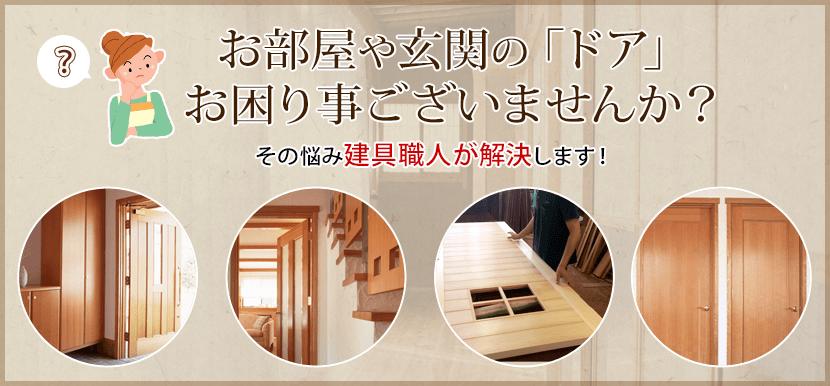 お部屋や玄関の「ドア」お困り事ございませんか?その悩み建具職人が解決します!