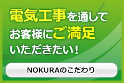 電気工事を通してお客様にご満足いただきたい!NOKURAのこだわり