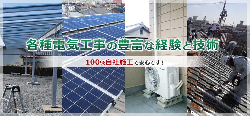 各種電気工事の豊富な経験と技術 100%自社施工で安心です!