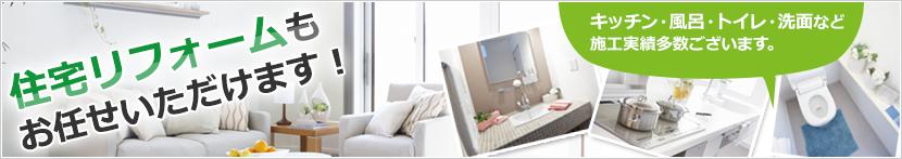 住宅リフォームもお任せいただけます!キッチン・風呂・トイレ・洗面 など施工実績多数ございます。