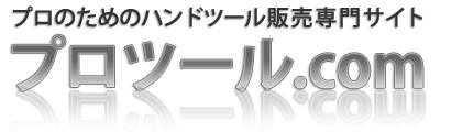 プロツール.com