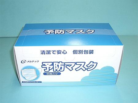 メルテック インフルエンザ対応マスク