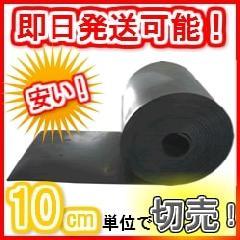 天然ゴムシート 厚み5.0mmX幅2.0M 100〜490センチ