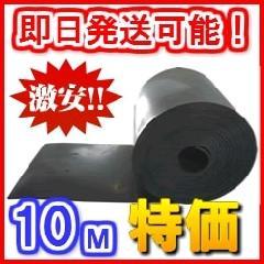 【定尺でお値打ち!】天然ゴムシート 厚み10.0mmX幅1.0M 10M
