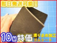 【定尺でお値打ち!】両面滑り止め加工天然ゴムシート 厚み3.0mmX幅1.0M 10M