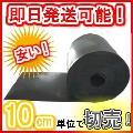 天然ゴムシート 厚み10.0mmX幅1.0M 100〜990センチ