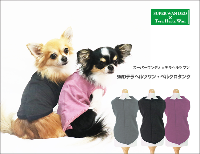 SWDテラヘルツワン・ベルクロタンク [大型犬用犬服 ][超大型犬用犬服]
