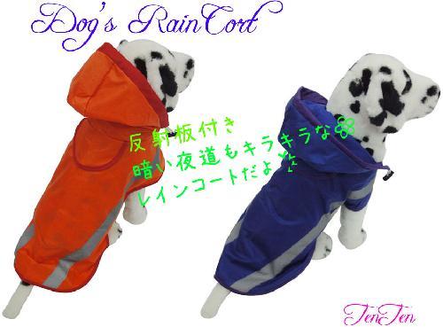 犬用着衣簡単わんちゃん用レインコート♪反射シート付き