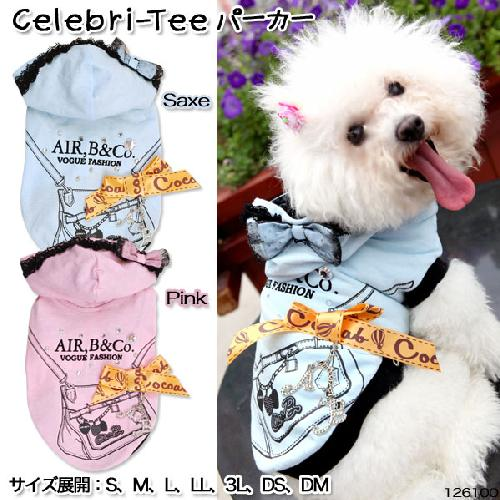 犬服 Celebri-Teeパーカー(S・M・L・LL・3L・MD-S・MD-M)