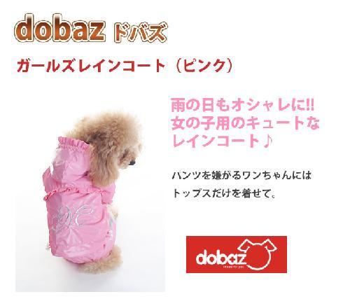 ガールズレインコート 女の子用 (ピンク) (M-XLサイズ)
