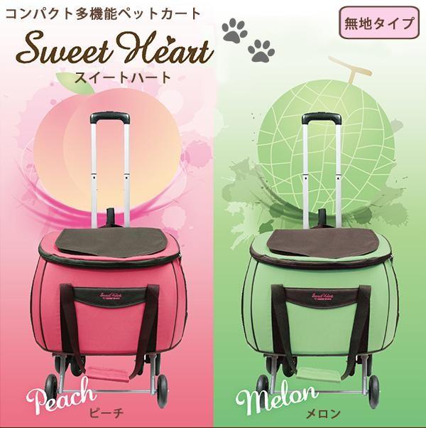 コンパクト多機能ペットカート Sweet Heart(スイートハート) 無地タイプ ピーチ