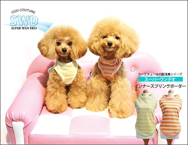 インナースプリングボーダー  [大型/超大型犬用犬服]