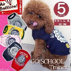 GO!SCHOOLトレーナー