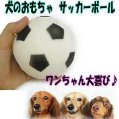 コロコロと追っかけ回して、運動不足解消!★犬の玩具 サッカーボール