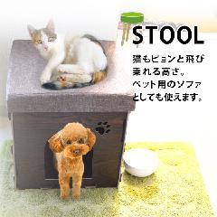 スツール型ペット用ハウス