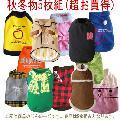 サイズ限定!秋冬洋服5枚組アソート