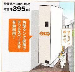 日立薄型電気温水器(フルオート)