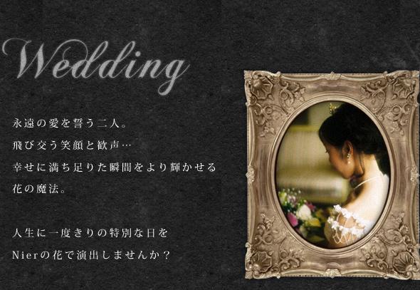 Wedding 〜ウエディング〜