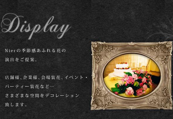 display 〜ディスプレイ〜