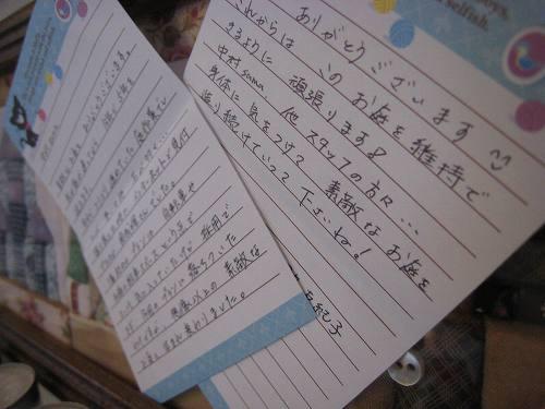 御施主様からも素敵な手紙を頂きました!