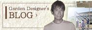 ガーデンデザイナーズブログ