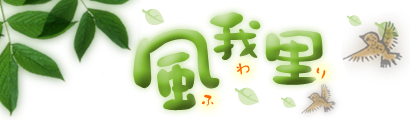 外構デザイン 滋賀|風我里(ふわり)by有限会社中村庭園