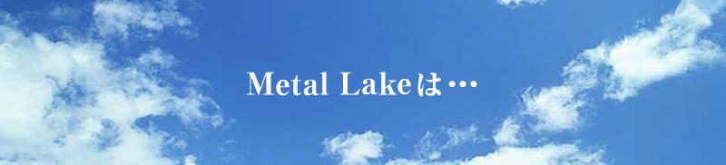 Metal Lakeは・・・
