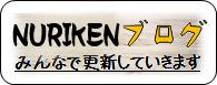 NURIKENブログ
