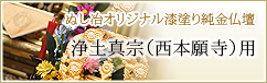 漆塗純金仏壇「信心」 浄土真宗(西本願寺)用